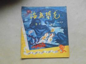 海底恐龙  儿童科学文艺丛书