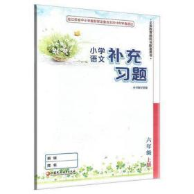 统编人教版六年级上册册 语文补充习题 义务教育课程标准实验教科