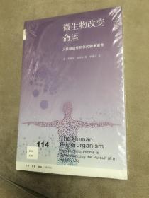 新知文库114·微生物改变命运