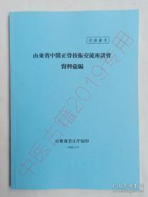 山东省中医正骨技术交流座谈会资料汇编(影印本)