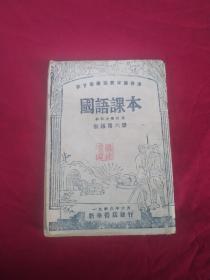 陕甘宁边区课本一一《国语课本》初级第六册。