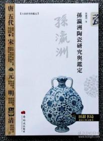 现货 孙瀛洲陶瓷研究与鉴定 孙瀛洲