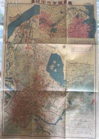 汪伪时期南京地图 特少见 日本发行的南京地图 侵华罪证 民国29年发行,南京大屠杀已过去了3年,古都一片荒芜,地图却画得一派歌舞升平景象....二战史料 高清复制版 稀少 复制版也已绝版