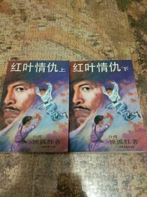 孤独红 武侠小说《红叶情仇》上下两册