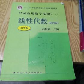 """线性代数(第四版)(经济应用数学基础(二))(""""十二五""""普通高等教育本科国家级规划教材)"""