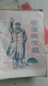 毛主席文集(16开油印本30多张,内有大小毛像20多个,文革经典)