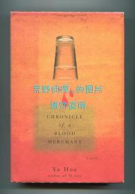 【签名本】余华《许三观卖血记》(Chronicle of a Blood Merchant)英文译本,安道翻译,2003年初版精装,余华签赠芝加哥大学人类学教授冯珠娣