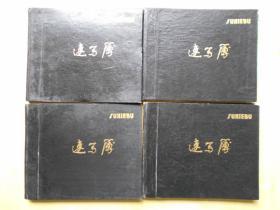 老纸头【80年代,空白速写簿,4本】精装本,尺寸:19×15.5cm