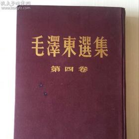 毛泽东选集第四卷精装竖排60年北京一版一印