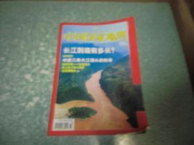 中国国家地理2009.3总第581期