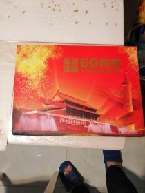 中华人民共和国成立六十周年纪念邮册