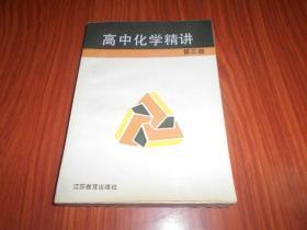 高中化学精讲(第三册)
