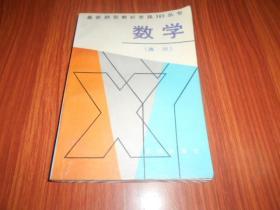 最新题型解析思路365丛书: 数学(高三)