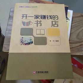 中国财富出版社 开一家赚钱的小店系列丛书 开一家赚钱的书店