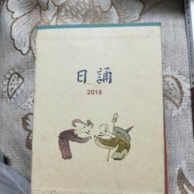 日诵 2018 春夏秋冬 精装带函套