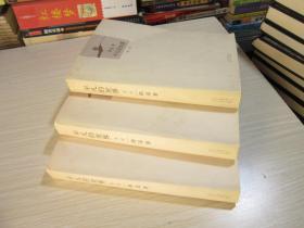 平凡的世界         全三册