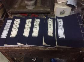 北京笺谱,全六册,1958年,荣宝斋木版水印)(线装)