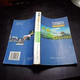 河南旅游景点导游词