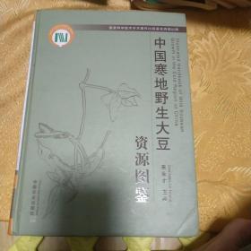 中国寒地野生大豆资源图鉴