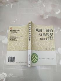 晚清中国的政治转型:以清末宪政改革为中心    中国社会科学出版社