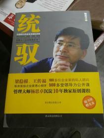 统驭:价值68万的企业领袖私房课(正版附光盘)