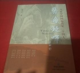 《艺海凝晖》当代中国画坛名家二十四人