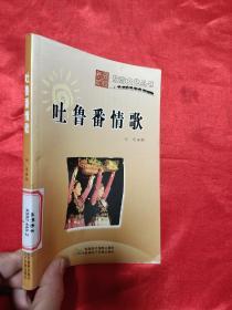 吐鲁番情歌   【新疆地理旅游文化丛书】