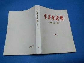 毛泽东选集,第五卷,1977年一版一印无删节无修改原版