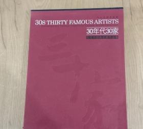 30年代30家当代中国画名家作品集