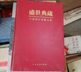 盛世典藏中国画名家精品集