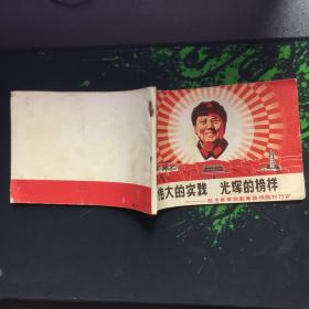 伟大的实践,光辉的榜样:毛主席革命教育路线胜利万岁