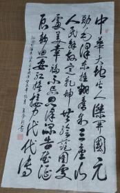 王学新先生书——纪念毛泽东诞辰一百一十周年