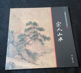 中国画大师经典系列丛书:宋人山水