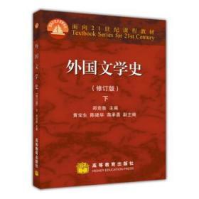 外国文学史 郑克鲁 9787040182644 高等教育出版社