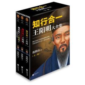 知行合一王阳明大全集(共三册) 读客熊猫君 新华书店上海书城 正版保证