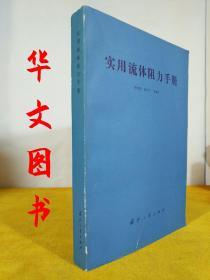 实用流体阻力手册 国防工业出版社 1985年3月第1版第1印 16开平装