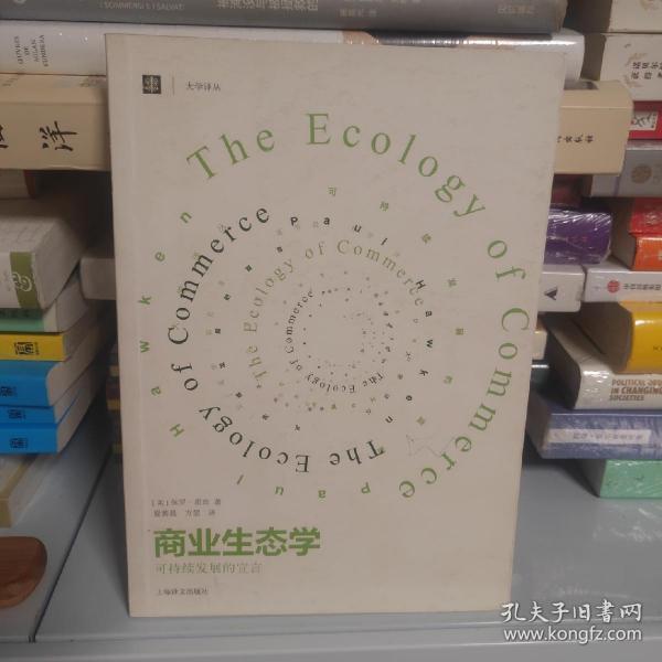 商业生态学(修订版)