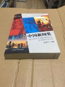 问鼎中国新闻奖(无光盘)