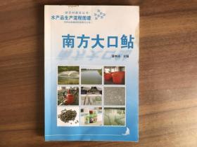 南方大口鲇(水产品生产流程图谱)