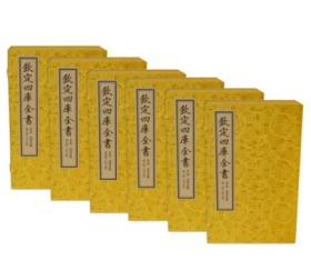 剑南诗稿 文渊阁四库全书珍赏系列 宣纸线装