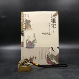 吴钩签名钤印 《风雅宋:看得见的大宋文明》(裸背锁线)