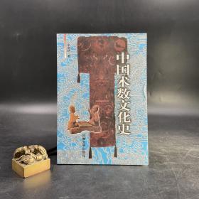 宋会群 著 《中国术数文化史》HXTX317952