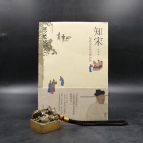 【好书不漏】吴钩签名钤印《知宋·写给女儿的大宋历史》(裸背锁线)