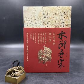 宋史专家 虞云国 签名钤印 《水浒寻宋》HXTX317953