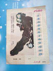 啄木鸟歌(国画,人民公安1980年随刊赠送年历画)
