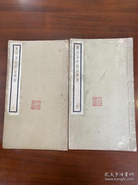 1937年(黄山谷七祖山题诗)1-2册全