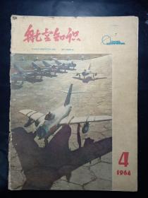 1964年航空知识第4期