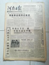河南日报1960年5月6