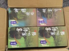 金庸作品集(2003廣州版一版二?。?2本帶箱子