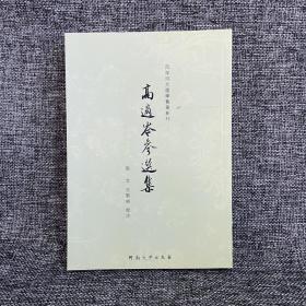 百年河大国学旧著新刊:高适岑参选集